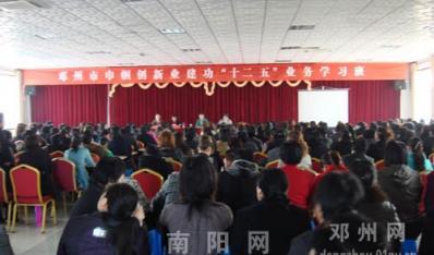 邓州市妇联成功举办妇联干部学习班