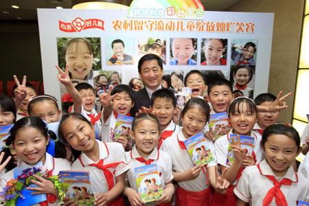 关爱农村留守流动儿童活动在京启动