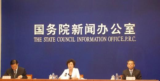 国务院召开中国妇女儿童发展纲要新闻发布会