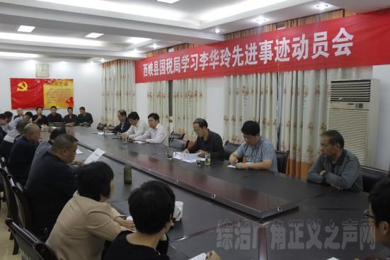 河南西峡国税局开展学习模范人物活动