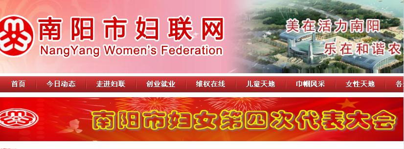 南阳市妇女第四次代表大会:表格下载地址