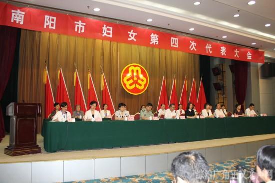 南阳市妇女第四次代表大会开幕
